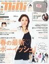 mini (ミニ) 2016年 04月号 [雑誌]