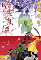 暗夜鬼譚 5 紫花玉響 (集英社文庫)