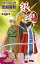 銀魂ーぎんたまー 68 (ジャンプコミックス) [ 空知 英...