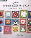 とびだせ!かぎ針編みの3Dパターンブック フラワー・アニマル・クリスマス
