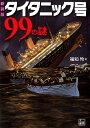 【送料無料】タイタニック号99の謎新装版