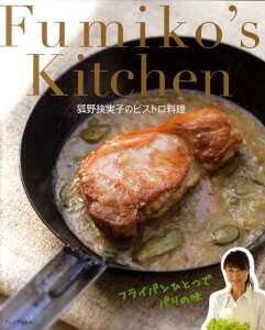 【送料無料】Fumiko's Kitchen
