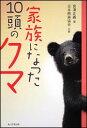 【送料無料】家族になった10頭のクマ