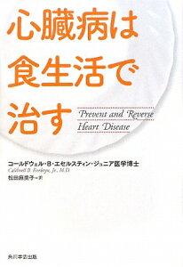 【送料無料】心臓病は食生活で治す