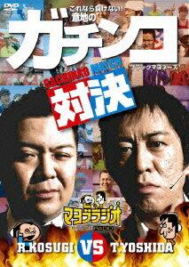 マヨブラジオ presents ブラックマヨネーズ 吉田VS小杉 意地のガチンコマッチ [ ブ…
