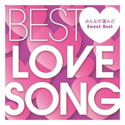 BEST LOVE SONG 〜みんなが選んだSweet Best〜画像