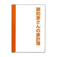ダイゴー 家計簿 セツヤクカケイボOR オレンジ J1046