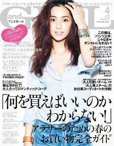 and GIRL (アンドガール) 2016年 04月号 [雑誌]