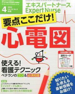 Expert Nurse (エキスパートナース) 2016年 04月号 [雑誌]
