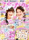JSガール Vol.31 2016年 4月号