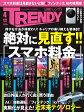 日経 TRENDY (トレンディ) 2016年 04月号 [雑誌]
