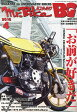 Mr.Bike (ミスターバイク) BG (バイヤーズガイド) 2016年 04月号 [雑誌]