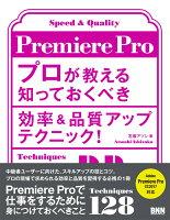 9784802510462 - 2021年Adobe Premiere Proの勉強に役立つ書籍・本