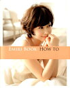 EMIRI BOOK HOW TO (美人開花シリーズ) [ 辺見えみ...