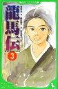 龍馬伝(3)