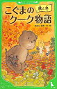 【送料無料】こぐまのクーク物語(秋と冬)