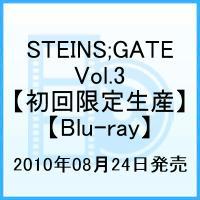 【送料無料】STEINS;GATE Vol.3【初回限定生産】【Blu-ray】