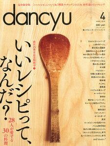 dancyu (ダンチュウ) 2016年 04月号 [雑誌]