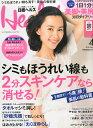 日経 Health (ヘルス) 2016年 04月号 [雑誌]