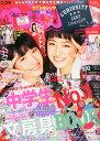 nicola (ニコラ) 2016年 04月号 [雑誌]