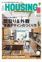 月刊 HOUSING (ハウジング) 2016年 04月号 [雑誌]