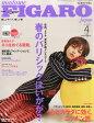 madame FIGARO japon (フィガロ ジャポン) 2016年 04月号 [雑誌]