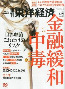週刊 東洋経済 2016年 4/2号 [雑誌]