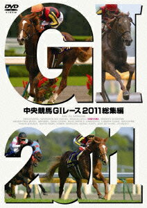 【送料無料】中央競馬G1レース2011総集編