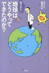 【送料無料】知りたい!地球はどうやってできたのか? [ 鳥海光弘 ]