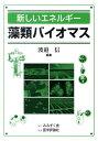 藻類バイオマス 新しいエネルギー [ 渡邉信(藻類学) ] - 楽天ブックス