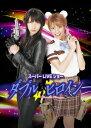 【送料無料】ダブルヒロイン スーパーLIVEショー【完全版】【Blu-ray】 [ 秋元才加 ]