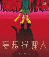 「妄想代理人」全話いっき見ブルーレイ【Blu-ray】