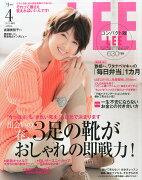 コンパクト版 LEE (リー) 2016年 04月号 [雑誌]