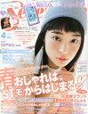 SEVENTEEN (セブンティーン) 2016年 04月号 [雑誌]