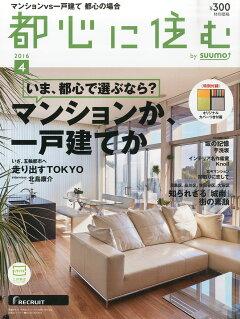 都心に住む by SUUMO (バイ スーモ) 2016年 04月号 [雑誌]