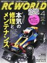 RC WORLD (ラジコン ワールド) 2016年 4月号