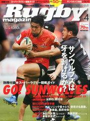 Rugby magazine (ラグビーマガジン) 2016年 04月号 [雑誌]