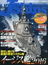 J Ships (ジェイ・シップス) 2016年 4月号