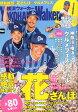 横浜ウォーカー 2016年 04月号 [雑誌]