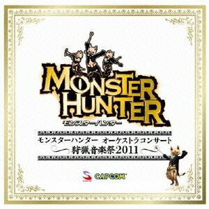 モンスターハンター オーケストラコンサート 〜狩猟音楽祭2011〜 [ (ゲーム・ミュージック) ]