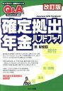 【送料無料】確定拠出年金ハンドブック改訂版