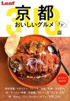 京都おいしいグルメちび348店