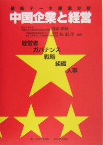 【送料無料】中国企業と経営