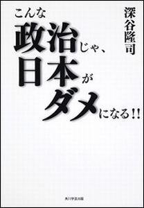 【送料無料】こんな政治じゃ、日本がダメになる!!