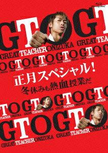 GTO 正月スペシャル!冬休みも熱血授業だ【Blu-ray】画像