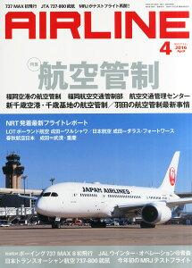 AIRLINE (エアライン) 2016年 04月号 [雑誌]
