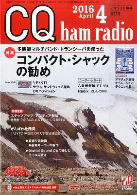 CQ ham radio (ハムラジオ) 2016年 04月号 [雑誌]