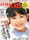 AERA with Kids (アエラ ウィズ キッズ) 2016年 04月号 [雑誌]