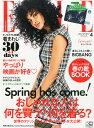 ELLE JAPON (エル・ジャポン) 2016年 04月号 [雑誌]