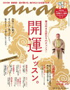 an・an (アン・アン) 2016年 4/6号